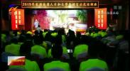 """宁夏:精准培训 让农民""""缺啥补啥""""-190830"""