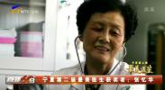 宁夏第二届最美医生获奖者:张忆华-190826