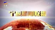 宁夏新闻联播(卫视)-190826