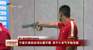第二届全国青年运动会丨宁夏代表团多项比赛开赛 男子十米气手枪夺银-190812