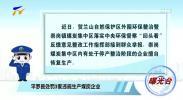 曝光台| 平罗县处罚3家违规生产煤炭企业-190831