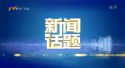 中阿博览会:务实合作 未来可期-190909