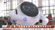 第二代智能机器人亮相银川市民大厅-190906