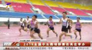 2019全国中长跑项群赛在吴忠举办-190912