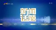"""共话中阿合作""""新机遇 新未来""""-190906"""
