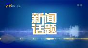 中阿博览会:共谋发展之策 共享发展成果-190905