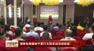 湖南电视媒体宁夏行大型采访活动启动-190924