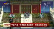 """宁夏开展""""世界因生命而融合""""主题纪念日活动-190924"""