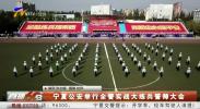 宁夏公安举行全警实战大练兵誓师大会-190902
