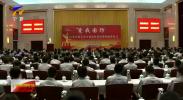 """2019年全区大学生""""爱我国防""""演讲比赛落幕-190911"""