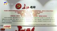 """金凤区""""初心之路""""微展馆开馆-190926"""