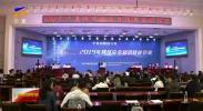 2019年宁夏网络安全宣传周启动-190916