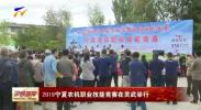 2019宁夏农机职业技能竞赛在灵武举行-190911