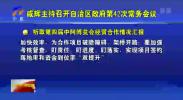 听取经济运行情况 落实中阿博览会成果  咸辉主持召开自治区政府第42次常务会议-190917