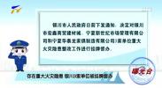 曝光台:存在重大火灾隐患 银川3家单位被挂牌督办-190929