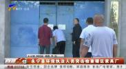 永宁县环保执法人员突击检查辖区家具厂-190904
