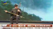 """2019""""清凉宁夏""""残疾人广场文艺演出成功举办-190906"""