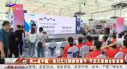 第三届中国·银川文化旅游创意节 开启文旅融合新篇章-190923