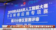 2019年AIIA杯人工智能大赛银川赛区复赛举办-190912