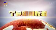 宁夏新闻联播(卫视)-190910