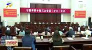 宁夏青联十届三次常委(扩大)会议在银川召开-190916
