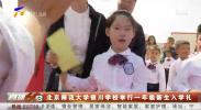 北京师范大学银川学校举行一年级新生入学礼-190912