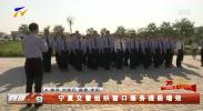 宁夏交警组织窗口服务提质增效-190924