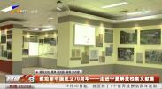 献给新中国成立70周年——走进宁夏解放档案文献展-190930