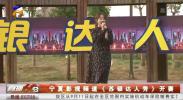 宁夏影视频道《苏银达人秀》开赛-190909