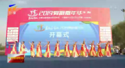 """""""美丽石嘴山2019骑跑嘉年华"""" 在星海湖畔鸣枪-190913"""