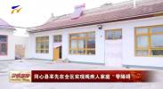 """同心县率先在全区实现残疾人家庭""""零障碍""""-190911"""