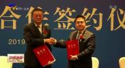 北京燃气蓝天与银川市产业基金完成战略签约-190928
