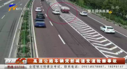 高速公路车辆突然减速变道险酿事故-190902