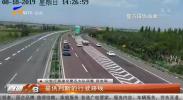 高速公路车辆突然减速变道险酿事故-190913