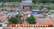 惠农:民俗文化旅游促农民增收-190919