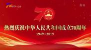 庆祝新中国成立70周年宁夏书法美术摄影民间工艺作品展开展-190912
