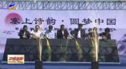 """银川市西夏区庆祝新中国成立七十周年暨第二届""""诗王争霸""""赛启幕-190928"""