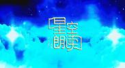 《星空朗读》走进宁夏暨全国70家媒体70名主播共庆中华人民共和国成立70周年