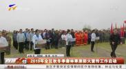 2019年全区秋冬季森林草原防火宣传工作启动-190911