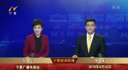 宁夏新闻联播(卫视)-190914