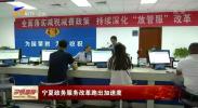 宁夏政务服务改革跑出加速度-190905