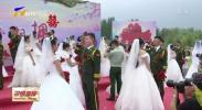 武警宁夏总队30对新人举行集体婚礼-190916