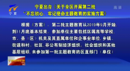 """宁夏出台《关于全区开展第二批""""不忘初心、牢记使命""""主题教育的实施方案》-190911"""