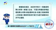 曝光台:银川通报第五批建筑业企业及个人不良行为-190913