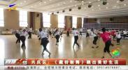兴庆区:《藏铃鼓舞》跳出美好生活-190903