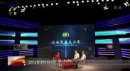 赵磊:可持续 惠民生 在合作中增强获得感-190903