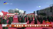 绚丽舞姿 献礼新中国成立70周年-190920