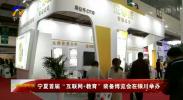 """宁夏首届""""互联网+教育""""装备博览会在银川举办-190917"""