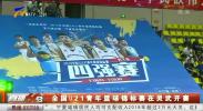 全国U21青年篮球锦标赛在灵武开赛-190904
