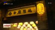 """盐池县:""""名特优新""""农产品进驻广西南宁-190920"""